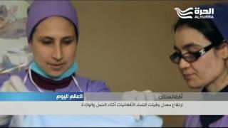ارتفاع معدل وفيات النساء الحوامل اثناء الوضع.. في افغانستان
