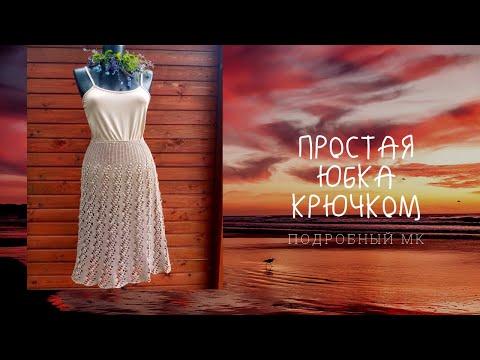 Вязаная юбка крючком фото