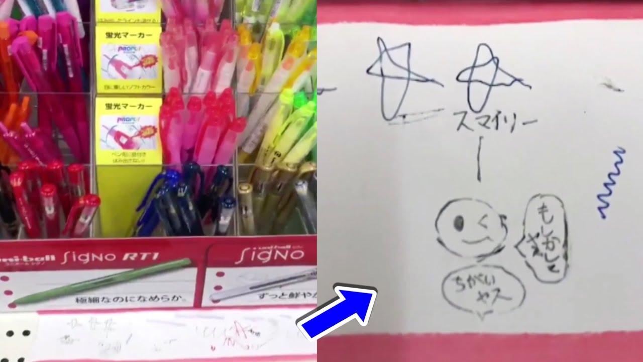 ペンの試し書きのスペースにスマイリーを描くなww【イラスト総集編】【#6】