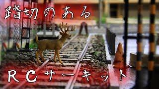 【ジオラマ】踏切のあるラジコンドリフトサーキット!金ボロさんの超大作!Railroad crossing of diorama in RC drift track