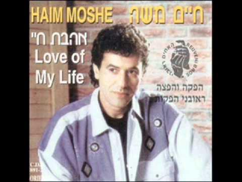 חיים משה - אהבת חיי