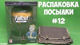 Распаковка посылки 12 Коллекционное Издание Fallout