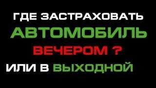 Страховка автомобиля красноярск КАСКО ОСАГО рассчитать стоимость КАСКО калькулятор КАСКО онлайн авто(Автострахование Страховка автомобиля красноярск КАСКО ОСАГО рассчитать стоимость КАСКО калькулятор ..., 2013-05-20T15:05:19.000Z)
