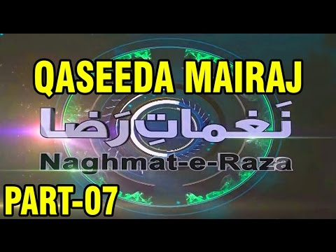 Qaseeda e Meraj - قصیدہ معراج | Panegyric Meraj | Naghmat e Raza | Madani Channel | Part 07