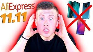 ОБМАН ГОДА! Aliexpress КИНУЛ ВСЕХ на Распродаже 11.11! АЛЁ, ГДЕ СКИДКИ?