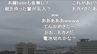 ニコ生の反応【山岸愛梨】放送事故 2018年10月13日