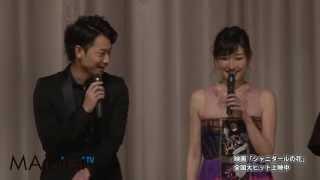 綾野剛らキャスト登場!(2) 映画「シャニダールの花」舞台あいさつ
