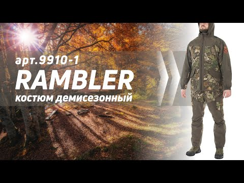 "Арт.9910-1 Костюм мужской демисезонный ""RAMBLER"" (twill)"