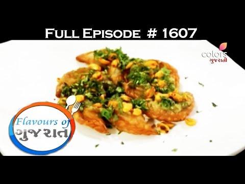 Flavours Of Gujarat - 19th May 2017 - ફ્લાવોઉર્સ ઓફ ગુજરાત - Full Episode