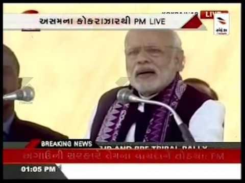 PM Narendra Modi Addressed a Public Rally in Kokrajhar || Full Speech Highlights