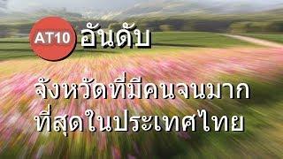 10 อันดับ จังหวัดที่มีคนจน มากที่สุดในประเทศไทย