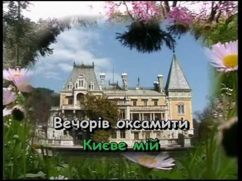 ПІСНЯ ПРО КИЇВ — караоке Українська народна пісня Ukrainian folk song karaoke