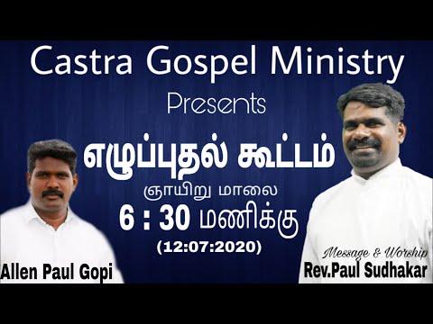 எழுப்புதல் கூட்டம் (12:07:2020 ) || Castra Gospel Ministry