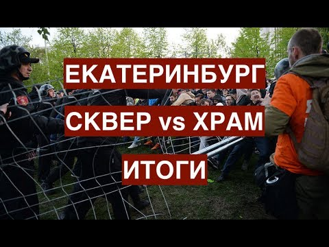 Екатеринбург: сквер Vs храм. Итоги