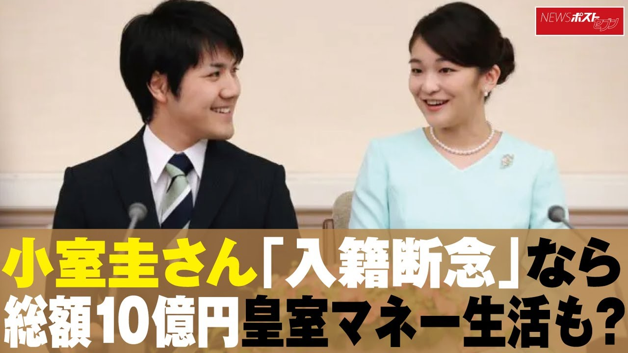 小室圭 さん 眞子さま との「入籍断念」なら総額10億円 皇室 マネー生活も? NEWSポストセブン