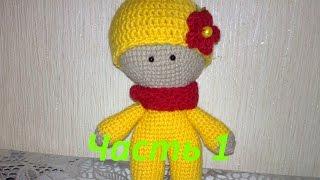 Лялька гачком,в'язана лялька Йойо. Частина 1.Лялька в'язана гачком.Іграшка лялька.