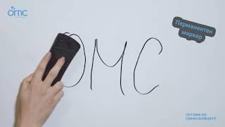 Как се чисти перманентен маркер от бяла дъска / Office CleanHack #1