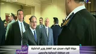 جولة اللواء مجدي عبد الغفار وزير الداخلية في منطقة الجمالية والحسين