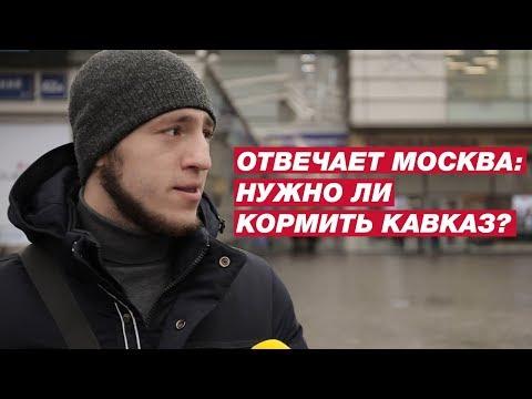 Отвечает Москва:...