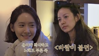 Download Lagu Yoona's 'When the wind blows'♪ reminded Hyori♡Sang Soon of old memories- Hyori's Homestay 2-3 Mp3