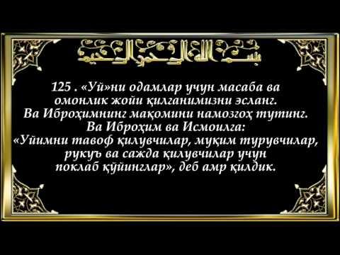 2-Бақара (Baqara surasi)