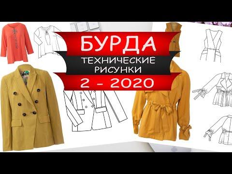 БУРДА - ТЕХНИЧЕСКИЕ РИСУНКИ 2 - 2020