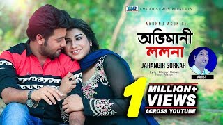 Download Video Ovimani Lolona | Jahangir Sorkar | Anan Khan | Sanju | Masum | Aronno | Bangla New Music Video|2019 MP3 3GP MP4