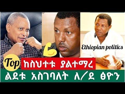Ethiopian- አቶ ልደቱ ለደ/ፅዮን አስገባለት ከባለፈ ስህተቱ ያልተማረ አዴፖን መወንጀል አይችልም ተጠያቂ እራሱ ህውሀት ነው ።