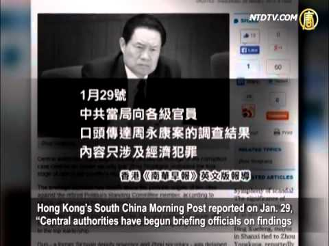 The Honorary Visit List Suggests Show Time For Zhou Yongkang's Case