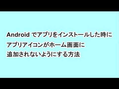 Android でアプリをインストールした時にアプリアイコンがホーム画面に追加されないようにする方法