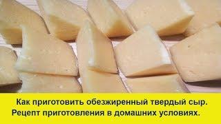 Обезжиренный сыр.Готовим твердый сыр.Видеоурок.