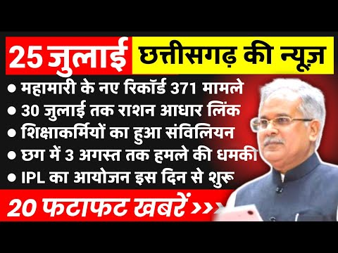 cg-latest-news-today-25-july- -chhattisgarh-news- -cg-breaking-news-today,-iphone-11-pro-unboxing