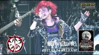コドモドラゴン8th OnemanTour Final「狼男は妄想を喰う。」LIVEDVD SPOT thumbnail