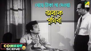 Comedy Scene - Uttam Kumar and Sabitri Chatterjee - Bengali Film Abak Prithibi with English Subtitle