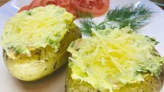 ЗАПЕЧЕННЫЙ КАРТОФЕЛЬ с ветчиной сыром и зеленью Необычное блюдо из обычной картошки