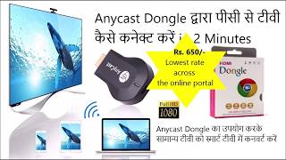 [Hindi] Anycast for Connecting PC (Older Windows version Xp, 7, 8) to TV in 2 minutes