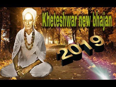 Kheteshwar new bhajan 2019