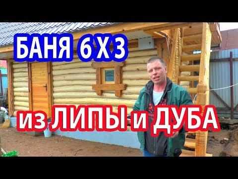 УБОЙНАЯ баня 6х3 из ДУБА, ЛИПЫ и ВЯЗА в Уфе почти за 1000000 руб. Баня с мансардой.