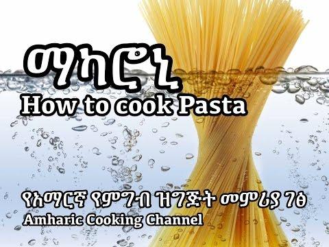 ፓስታ ማብሰል እንዴት ነው - Amharic Recipes - የአማርኛ የምግብ ዝግጅት መምሪያ ገፅ