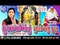 Phoolbai Ma Nu Gulab Nu Phool (Nonstop 3 Taali Vol-3) II Singer : Pravin Luni II Nonstop Audio Songs