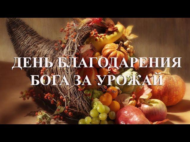 ДЕНЬ БЛАГОДАРЕНИЯ БОГА ЗА УРОЖАЙ / 25 сентября 2016