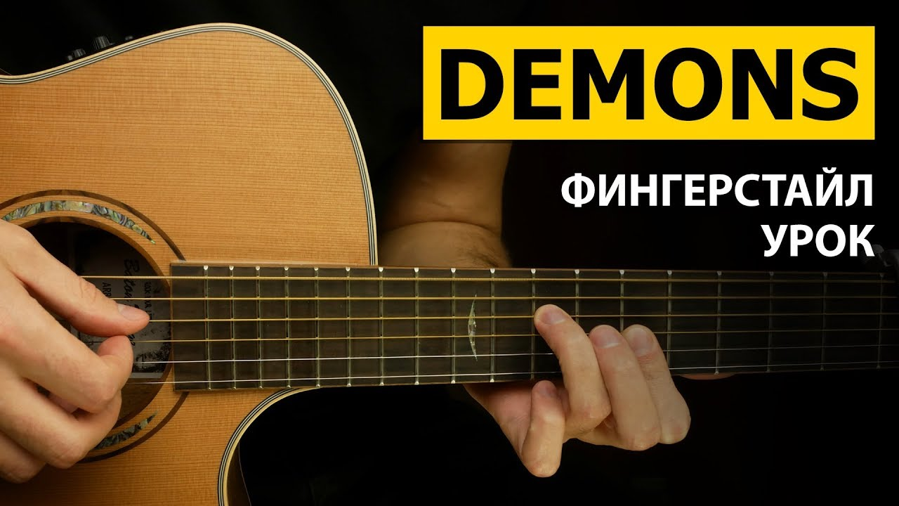 Imagine Dragons - Demons | Подробный фингерстайл урок на гитаре