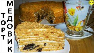 Торт медовик невероятно вкусный и нежный – просто тает во рту