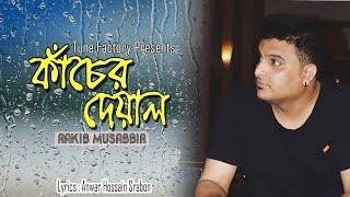 Kacer Dewal (কাঁচের দেয়াল) | Rakib Musabbir | New Songs 2019 | Bangla  Song | Tune Factory |