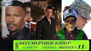 Джейми Фокс, Джек Ричер 2, Лагерь X-RAY