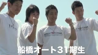 船橋オート31期生(青山周平・平塚雅樹・古木賢・坂井宏朱)