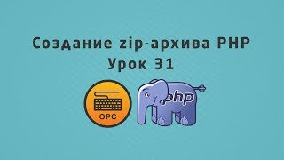 31 - Уроки PHP. Создание zip-архива в PHP