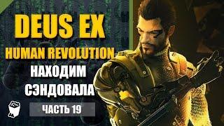 Deus Ex Human Revolution прохождение 19 Находим Сэндовала Все серии Deus Ex  httpsgooglbQ2Q4g Описание Бывший оперативник