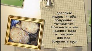 Рецепт дня - 9 декабря