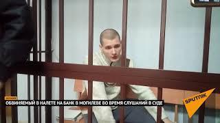 Журналисты атаковали обвиняемого в налете на банк в Могилеве